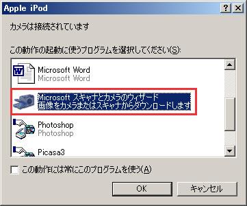 Microsoft スキャナとカメラのウィザードからiPod touchの写真をバックアップする