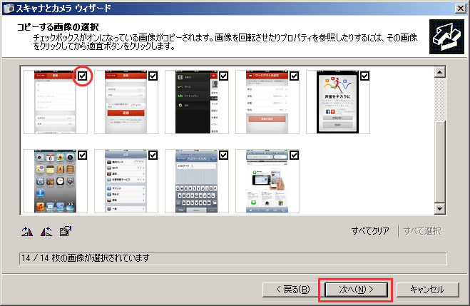 iPod touchからPCにバックアップしたい写真をチェックする