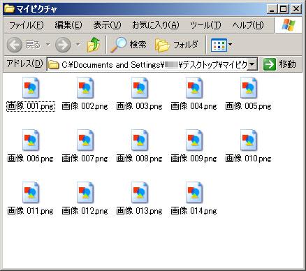 iPod touchで撮影した写真が保存されています。