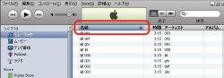 iTunesの曲順 名前昇順