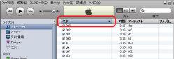 iTunesの曲順 名前降順