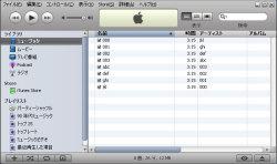 iTunesの曲順ver7.2