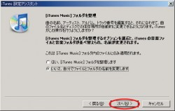 iTunes(アイチューンズ)インストール設定画面2